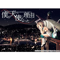 Image of Boku ga Tenshi ni Natta Wake -Love Song of the Angels-