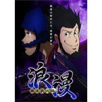 Bakumatsu Gijinden Roman Image