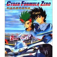 Future GPX Cyber Formula Zero Image