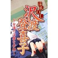 Inran OL Sawatari Tokiko ~ Onna-tachi no Inbi na Sugao ~ Image