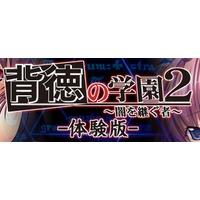 Haitoku no Gakuen 2 Image