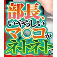Kyonyuu Joushi o Okashitai !