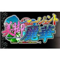 Bikyaku Agent Leafa ''Kuyashii! Konna Hikyou na Yatsu ni Makeru nante...''