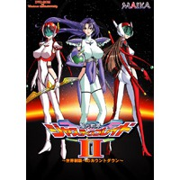 Image of Choukou Sentai Justice Blade 2 ~Sekai Seiha e no Countdown