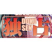 DokuSen Image