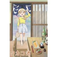 Wakakozake Image