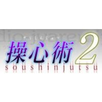 Soushinjutsu 2 Image