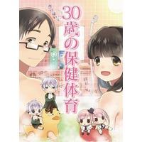Image of 30-sai no Hoken Taiiku