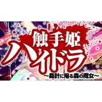 Image of Tentacle Princess Hydra ~ Kankei ni Ochiru Mori no Majo ~