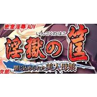 Ingoku no Hako Image