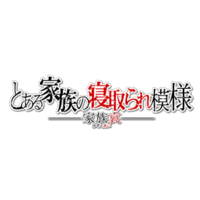 To Aru Kazoku no Netorare Moyou -Kazoku Ai- Image