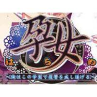 Image of Harame ~ Ore wa Kono Gakuen de Fukushuu o Nashitogeru ~
