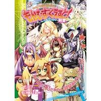 Image of Monster Girl Quest! Inner Chapter