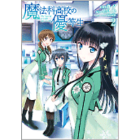 Image of The Irregular at Magic High School