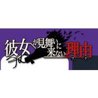 Image of Kanojo ga Mimai ni Konai Wake