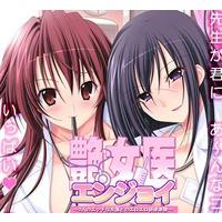 Image of Enjoy ~Futari no Ecchi na Joi to Eroero Kenshuu Taiken~