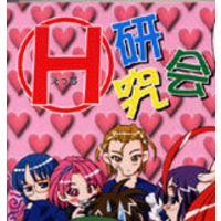Image of H kenkyuukai !