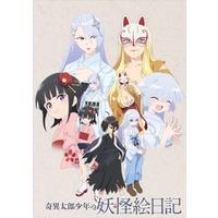 Kiitaro's Yokai Picture Diary Image