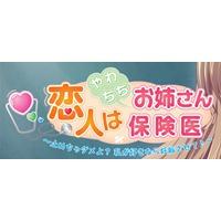 Image of Koibito Hayawa chichi o Anee-chan Hoken-i