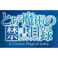 Image of A Certain Magical Index (Series)