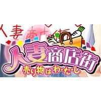 Hitozuma Shoutengai ~ Urimono wa Wa-ta-shi