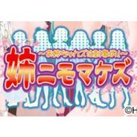 Ane ni mo Makezu ~ Onee-chans wa Shigekiteki! ~