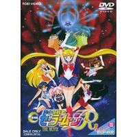Image of Sailor Moon R: The Movie
