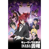 Image of Cuticle Detective Inaba