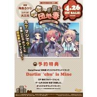 Dang! Dang! Danchizuma Image
