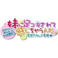 Onii-chan, Watashi Mitai na Manaita Hinnyuu no Imouto ni Ashikoki Sarete Kanjichaun Da