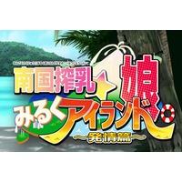 Image of Nangoku Sakunyuu Milk Island Musume. ~Hatsujou-hen~