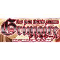 Grimoire -Les Sept Peches Capitaux- Image