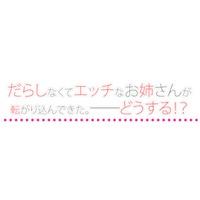 Image of Darashinakute Ecchi na Onee-san ga Koragarikondekita. Dou Suru!?