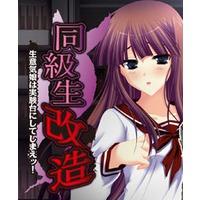 Image of Doukyuusei Kaizou