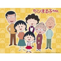 Image of Little Miss Maruko