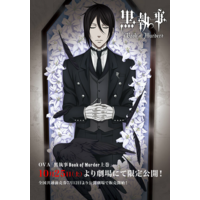 Image of Black Butler: Book of Murder
