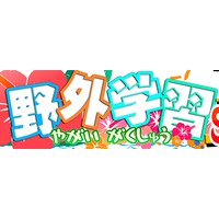 Yagai Gakushuu (Series) Image