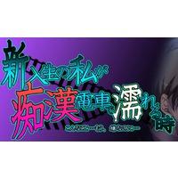 Image of Shinnyuusei no Watashi ga Chikan Densha de Nureru Toki