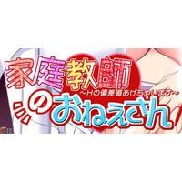 Katei-kyoushi no Onee-san ~H no Hensachi Agechai masu~ Image