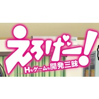 Eroge! H mo Game mo Kaihatsu Zanmai Image