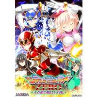 Chou Hikari Sentai Justice Blade ZERO Image