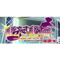 Zettai Zetsurin Contest Sekai ni Hitotsu dake no Mara♪ Image