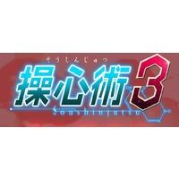 Image of Soushinjutsu 3