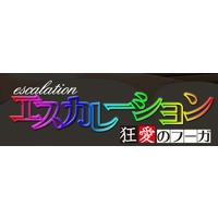 Escalation ~Kuruai no Fugue~