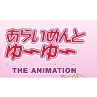 Image of Alignment You! You! The Animation