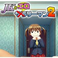 Image of JK to Eroriman 2
