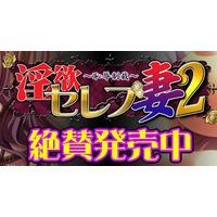 Inyoku Celeb Tsuma 2 Image