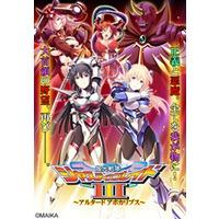 Image of Choukou Sentai Justice Blade 3 ~Altered Apocalypse~