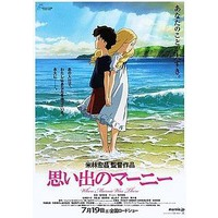When Marnie Was There Image