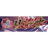 Gokujou no Kiki Riina